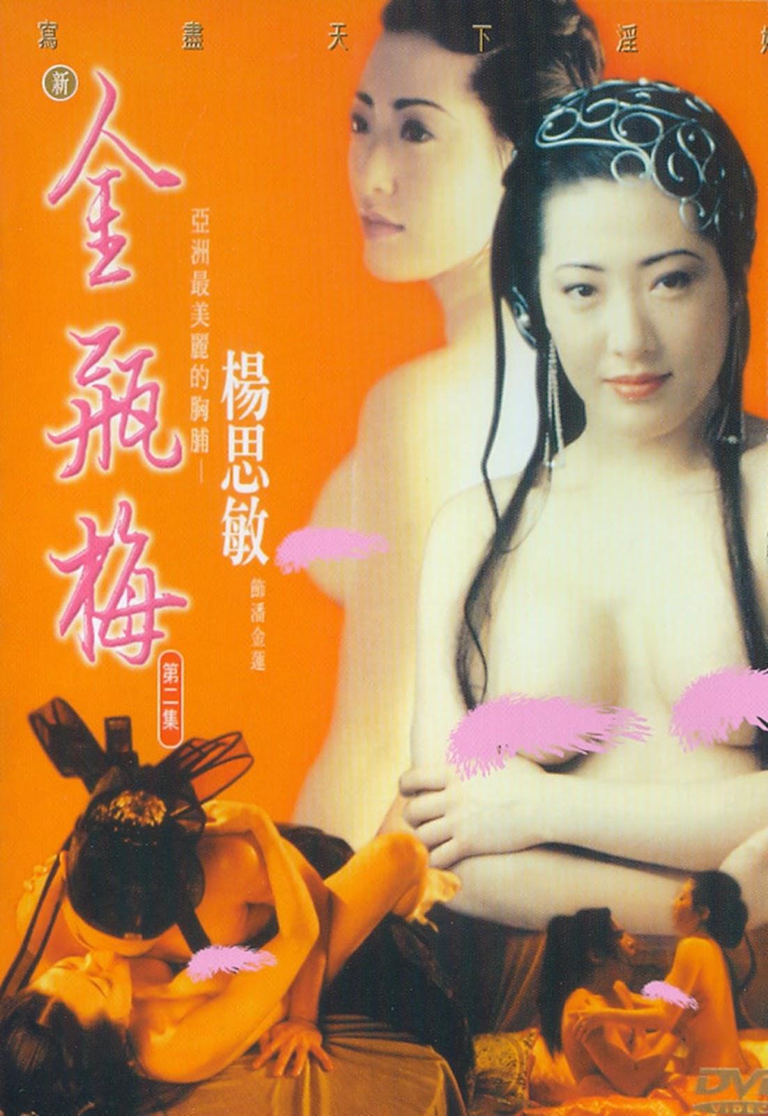 New Jin Ping Mei 2 (Jin Ping Mei) Full CHINA 18+ Watch Movie Online Free