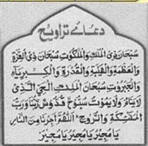 red moon meaning in islam in urdu - photo #44