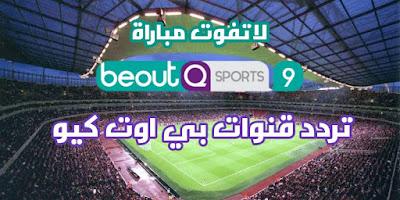 تردد قناة بي اوت كيو الرياضية الجديدة على الأقمار النايلسات وعربسات