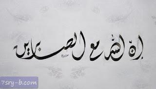 صور اسلامية عن الصبر , خلفيات دينية معبرة عن الصبر والصابرين , فصبر جميل