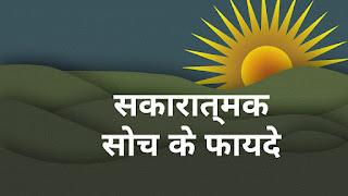सकारात्मक सोच के बेहतरीन फायदे ! Benefits of Positive Thinking Hindi