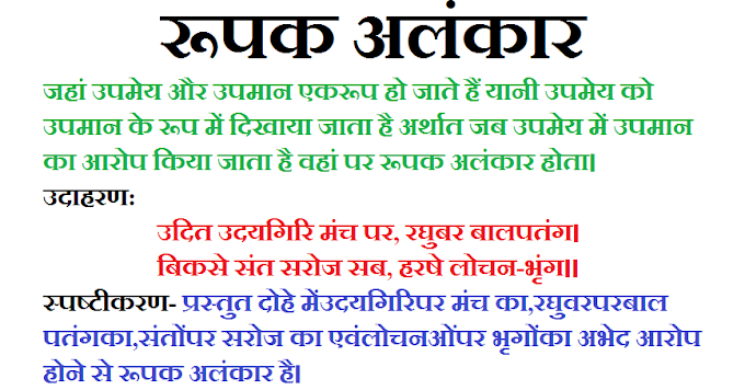 Rupak alankar - रूपक अलंकार, Hindi Grammar