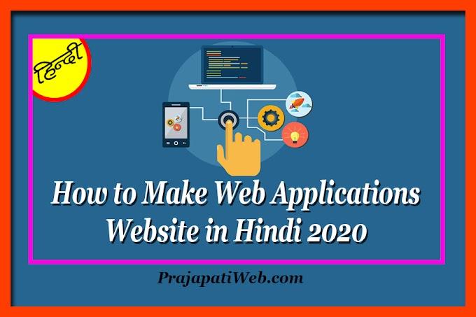 How To Make Web Applications Hindi 2020