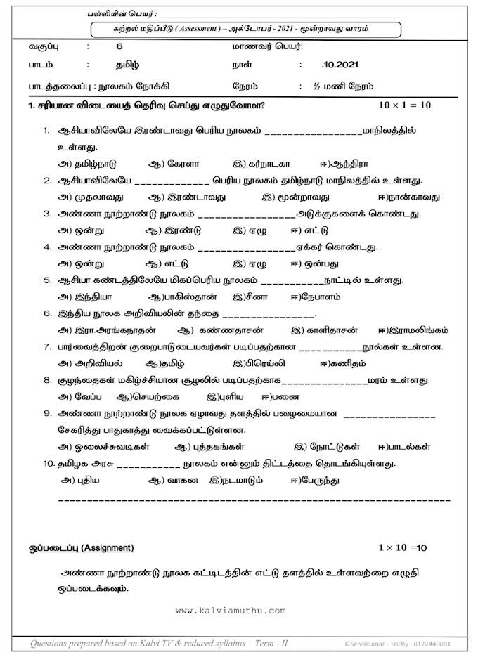 6,7,8 ம் வகுப்பு தமிழ் அக்டோபர்-2021 மாத  ஒப்படைப்பு வினாத்தாள்கள்