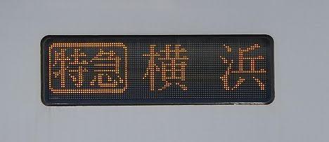 相模鉄道 特急 横浜行き4 9000系赤塗装