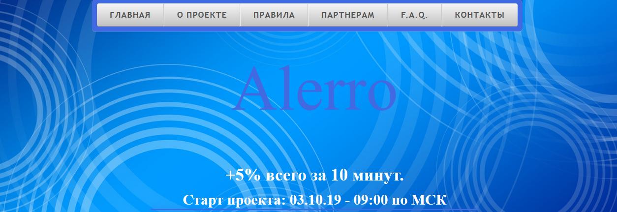 Мошеннический сайт alerro.site – Отзывы, развод, платит или лохотрон?