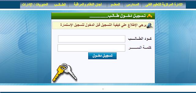 الدبلومات الفنية تسجيل استمارة التقدم لامتحانات 2020