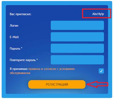 Форма регистрации в alpha intelect