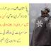 Temperature in Pakistan was minus 10 degrees,