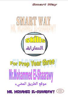 مذكرة مهارات اللغه الانجليزيه للصف الثالث الاعدادي 2021 مستر محمد الشعراوي