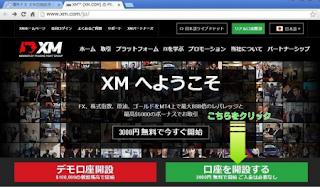 XM口座開設公式ホームページ画面