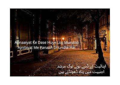 Best Sad Love Quotes In Urdu 2 Lines