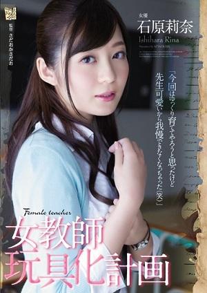 Hiếp dâm cô giáo Rina Ishihara xinh đẹp ADN-117 Rina Ishihara