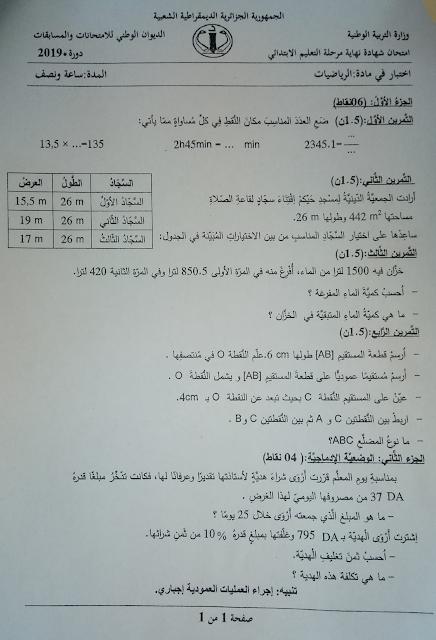 موضوع امتحان الرياضيات لشهادة التعليم الابتدائي 2019