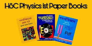 HSC Physics !st Paper Book PDF