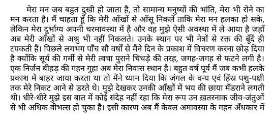 Ashwathama: Mahabharat ka Shapit Yodha Hindi PDF