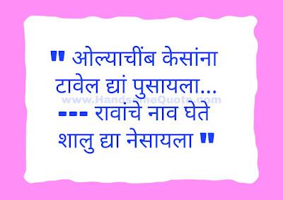 Marathi Latest Ukhane for Wedding
