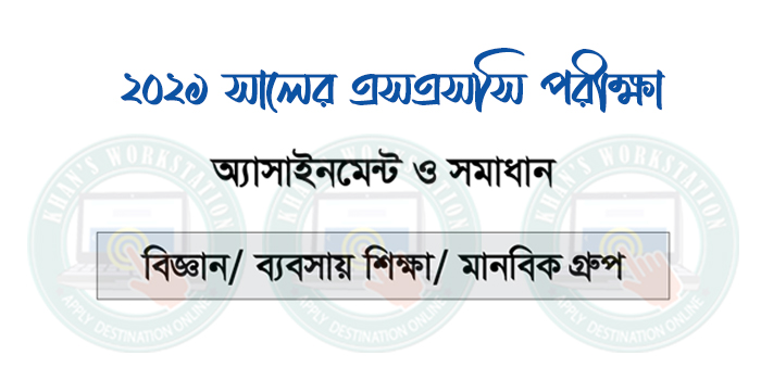SSC Assignment Question and Answer For 2021 Exam