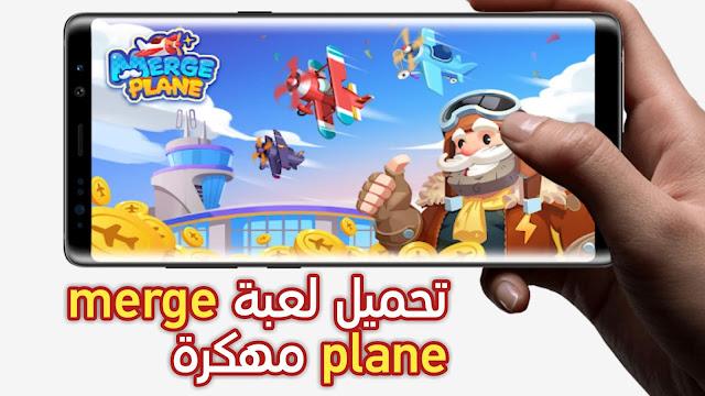 تحميل لعبة merge plane مهكرة جاهزة للاندرويد اخر اصدار - لعبة دمج الطائرة مهكرة