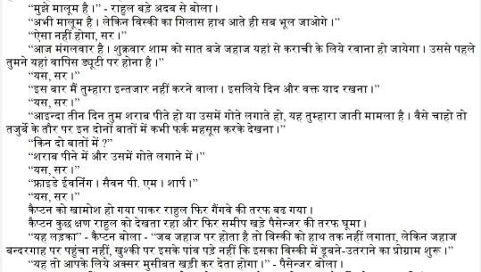 3 Din Hindi PDF
