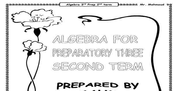 مذكرة Math للصف الثالث الإعدادى لغات ترم ثانى