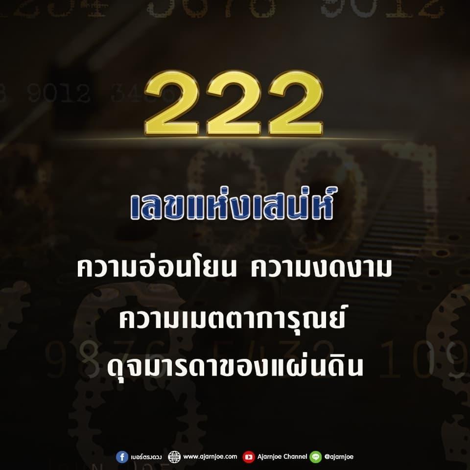 ความหมายของเลข 222 ในเบอร์โทรศัพท์มือถือ