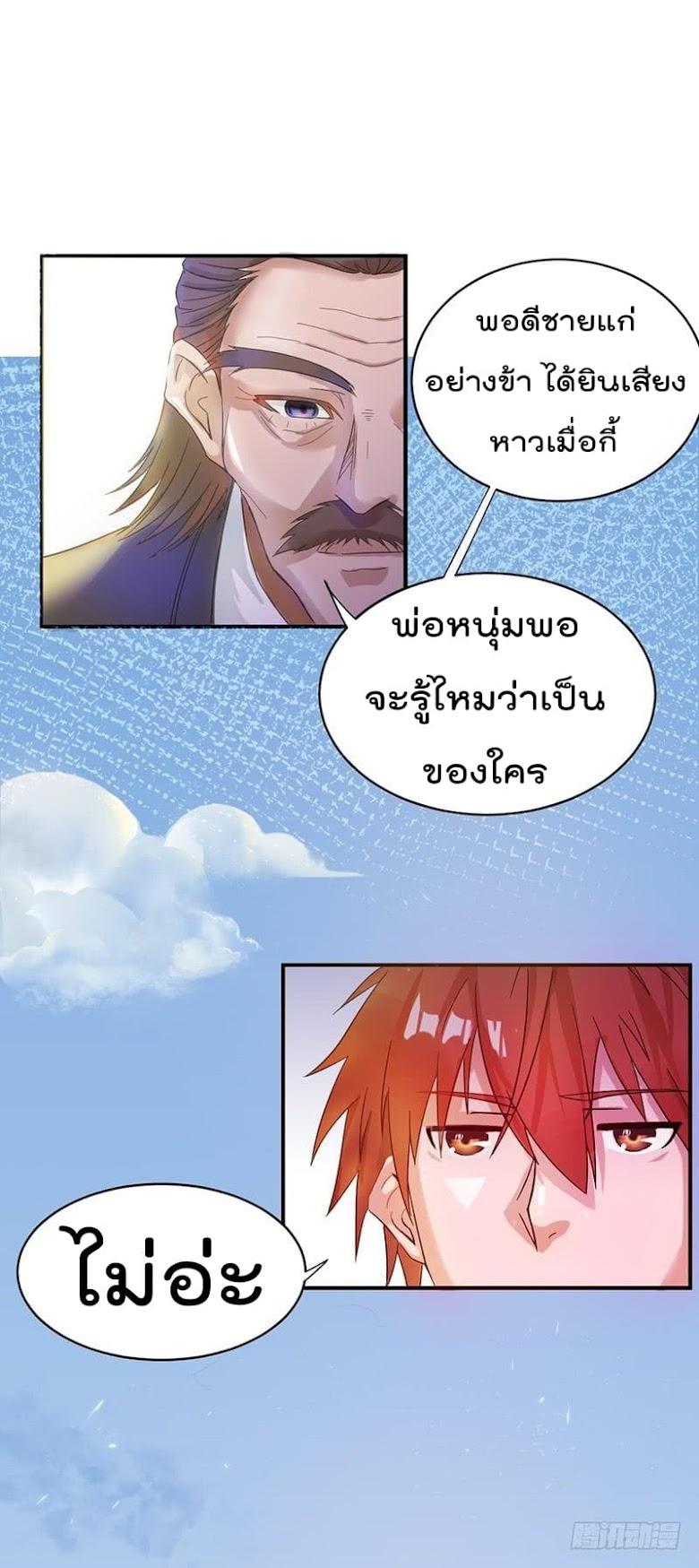 Immortal King of City - หน้า 6