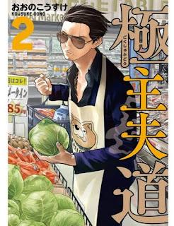 Gokushufudo manga dorama review