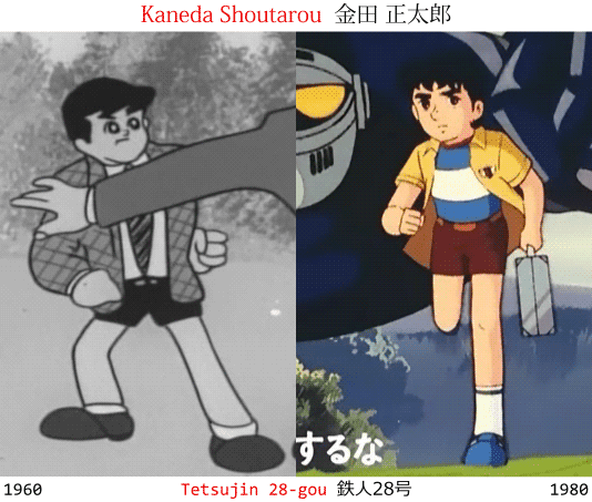 Character Kaneda Shoutarou 金田正太郎 from anime Tetsujin 28-gou 鉄人28号, comparison between 1960 and 1980 anime designs.