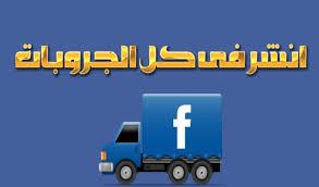 كيفية النشر في جميع الجروب على الفيسبوك دفعة واحدة   ممتع جدا 2016