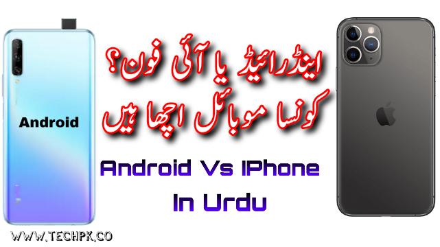 اینڈرائیڈ یا آئی فون کونسا اچھا ہے | آئی فون اور اینڈرائیڈ موبائل میں کیا فرق ہے