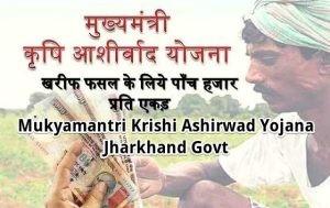 [PDF] मुख्यमंत्री कृषि आशीर्वाद योजना किसान लिस्ट / सूची व आवेदन पत्र