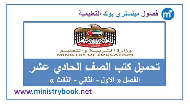 تحميل كتب الصف الحادي عشر الابتدائي الامارات 2018-2019-2020-2021