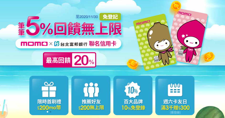 【富邦momo卡】momo20%+外送影音交通10%+辦卡200! @ 符碼記憶