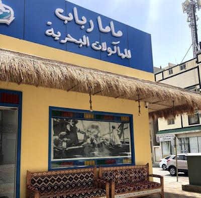 مطعم ماما رباب الخبر | المنيو الجديد ورقم الهاتف والعنوان