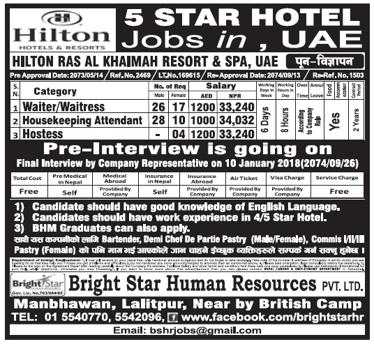 Jobs in UAE 5 Star Hotel for Nepali, Salary Rs 34,032