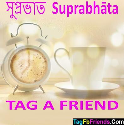 Good morning in Bengali language