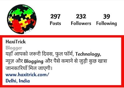 Attractive Instagram Profile Bio