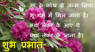 best good morning motivational quotes in hindi