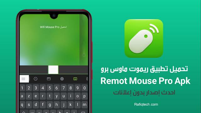 تحميل تطبيق Remote Mouse Pro apk أحدث إصدار (mod) لتحويل هاتفك لماوس لا سلكي