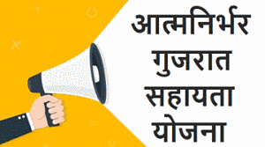 Aatmanirbhar-Gujarat-Sahay-Yojana-Application-Form-PDF-Download