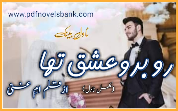 Rubaro Ishq Tha by Ume Ghani Novel Complete Pdf Download