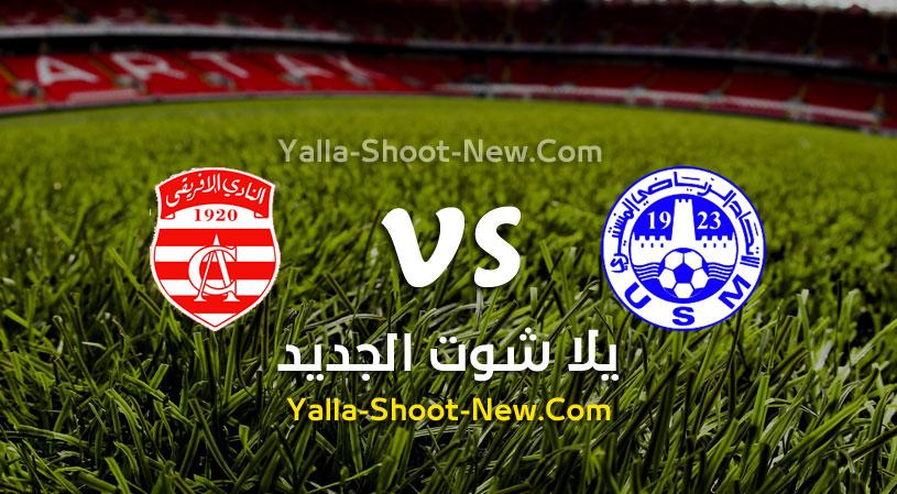 نتيجة مباراة الإتحاد المنستيري والنادي الإفريقي اليوم الاحد بتاريخ 02-08-2020 في الدوري التونسي