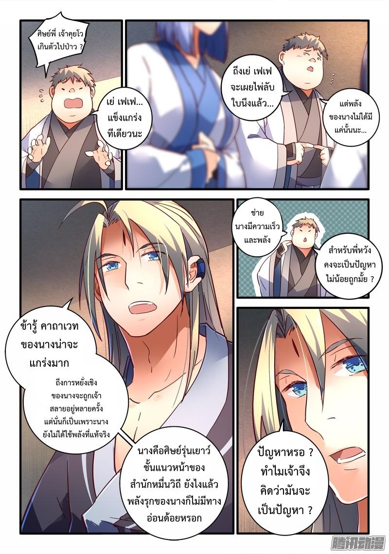 อ่านการ์ตูน Spirit Blade Mountain 216 ภาพที่ 10