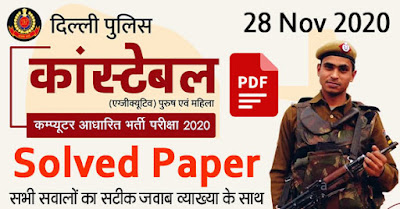 Delhi Police Constable 2020 Solved Question Paper PDF