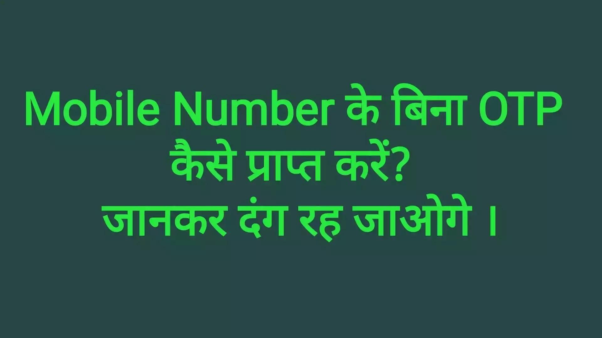 Mobile Number के बिना OTP कैसे प्राप्त करें (OTP BYPASS TRICK)