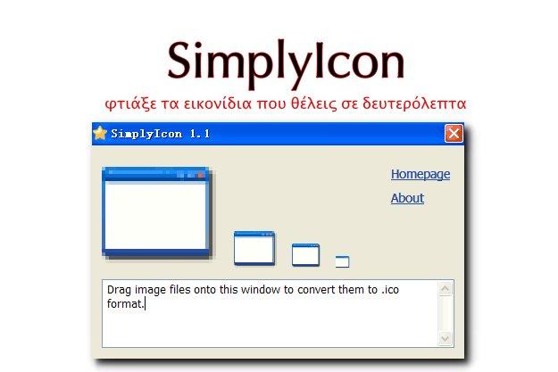 SimplyIcon - Ένα δωρεάν πρόγραμμα για να φτιάχνεις τα δικά σου icons