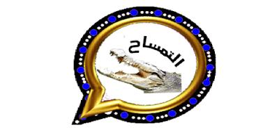 تنزيل تحديث واتس اب بلس التمساح KQWhatsApp 2020 ضد الهكر اخر اصدار