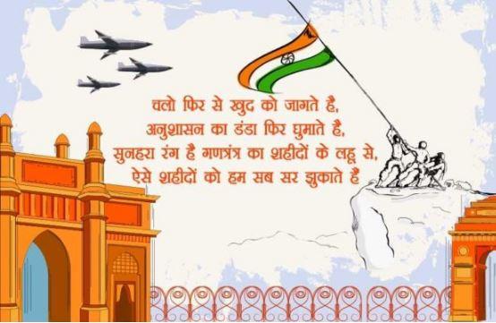 Republic Day Messages | Republic Day Shayari | 26 January Shayari In Hindi