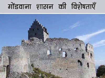 गोंडवाना शासन की विशेषताएँ  | गोंड़ शासन की विशेषताएँ | Gond Shasan Ki Vishestaayen